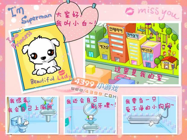 游戏介绍 超级好玩的养宠物狗小游戏