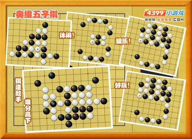 奥维五子棋(auwaygobang)界面精美,功能全面,支持人机对战和图片